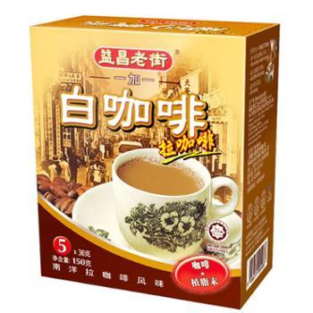 益昌老街 一加一白咖啡150g