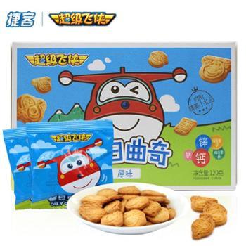捷客超级飞侠每日曲奇(原味) 120g 饼干