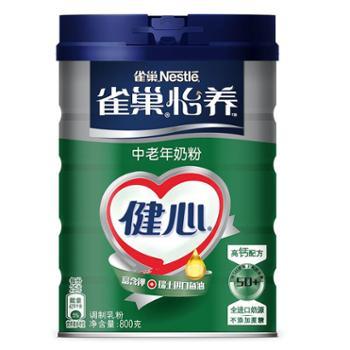 雀巢怡养 健心中老年奶粉(罐装)800g