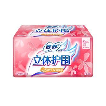 苏菲立体护围纤巧棉柔日用卫生巾20片