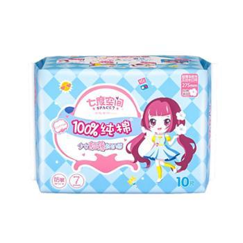 七度空间少女系列纯棉表层夜用超薄卫生巾275mm*10片