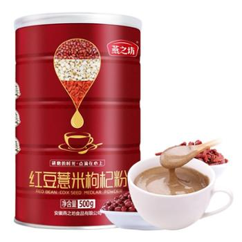 燕之坊红豆薏米枸杞粉500g 罐装