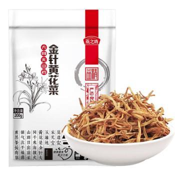 燕之坊 金针黄花菜 200g