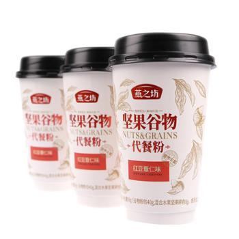 燕之坊坚果谷物代餐粉-红豆薏仁味 58g*3杯