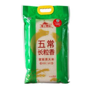 圣上壹品宫廷贡大米(长粒香)5kg