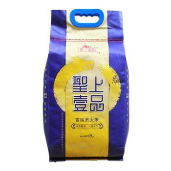 圣上壹品宫廷贡大米(长粒香)10kg