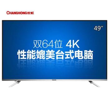 长虹 49U3C 49英寸双64位4K安卓智能LED液晶电视(黑色)