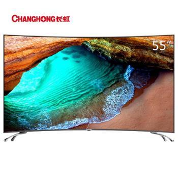 changhong/长虹电视机 55D3C 55英寸 64位4K超高清HDR曲面轻薄智能液晶电视(黑色)