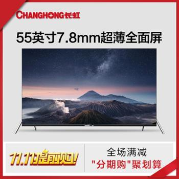 长虹55D6P55英寸4K超薄全面屏led人工智能平板电视机