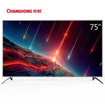 长虹75Q5N 75英寸37核4K超高清HDR智能语音网络液晶护眼平板启客电视