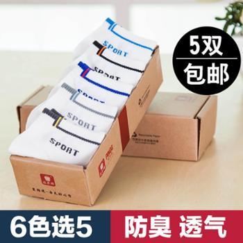 苹果牌休闲袜 男袜 吸汗袜 棉袜 高品质袜子 厂家直销 5双装(H0698-1款)