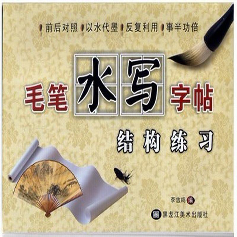 小学生毛笔水写字帖 全十册 毛笔字帖 学生字帖 书法字帖,