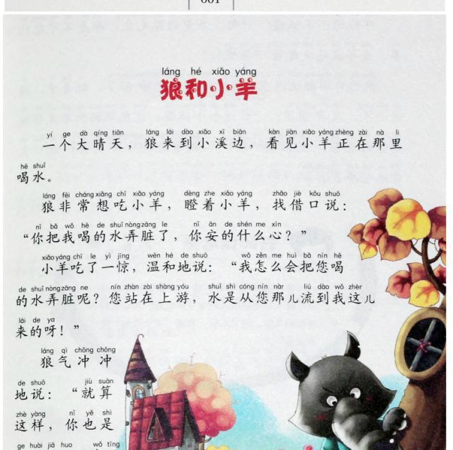 宝库 全5册 成语接龙 成语故事 谚语 名人名言 五千年,善融商务个人