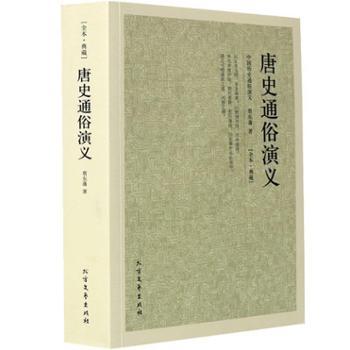 唐史通俗演义(全本典藏)蔡东藩著中国历史通俗演义