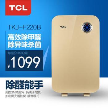 tcl tkj-f220b空气净化器 家用 除甲醛除二手烟去pm2.
