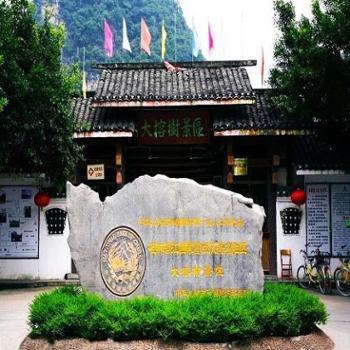 桂林旅游-大榕树景区门票