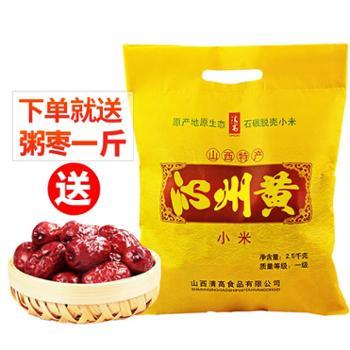 山西沁州黄小米 农家五谷杂粮黄小米2.5kg
