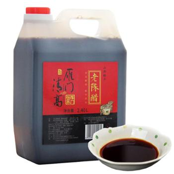 雁门清高老陈醋2.4L粮食酿造凉拌厨房调味