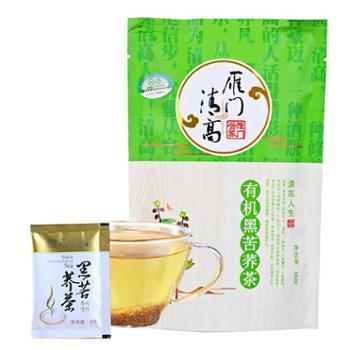 雁门清高 有机黑苦荞茶60g全胚芽荞麦茶 苦荞茶
