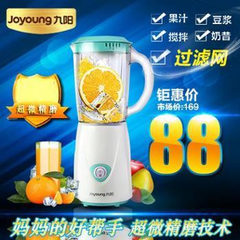 """""""善融爱家节""""Joyoung/九阳 料理机 JYL-A100 超微粉碎技术 榨汁 豆浆 600ml"""