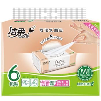 洁柔抽纸 粉Face 柔韧3层120抽面巾纸*6包 无香