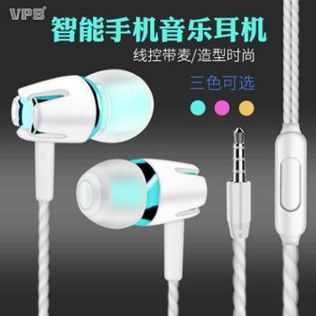 【橙屋】VPB S9 手机电脑mp3耳机通用耳塞入耳式带麦克风语音重低音耳机 超值