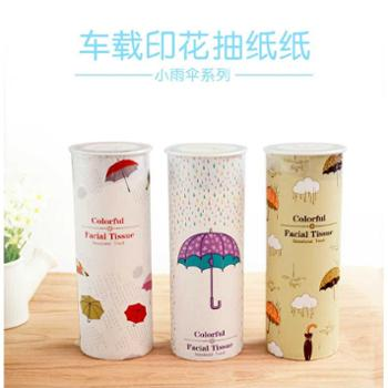 【橙屋】圆筒装车载抽纸 个性创意抽取式面纸巾 单筒装 超值