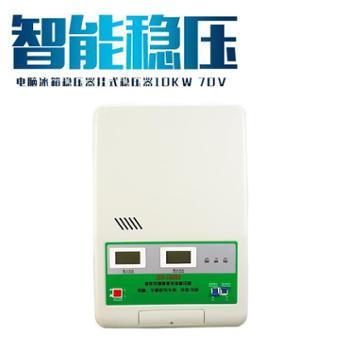 【O2O线下活动专用】诚翔 家用稳压器10000W空调电脑变压器家用220V全自动低压10k