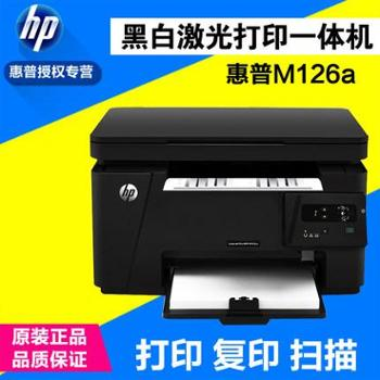 HP/惠普M126a复印扫描多功能家用办公黑白激光打印机一体机