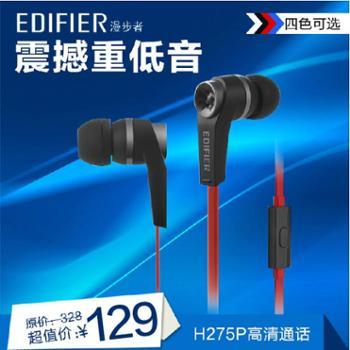 Edifier/漫步者 H275P 耳机入耳式 魔音面条耳塞通用手机耳麦低音