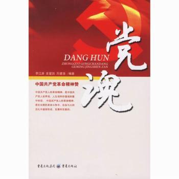 党魂--中国共产党革命精神赞