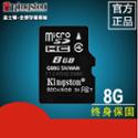 金士顿8g内存卡tf卡micro储存sd卡tf8g手机内存卡