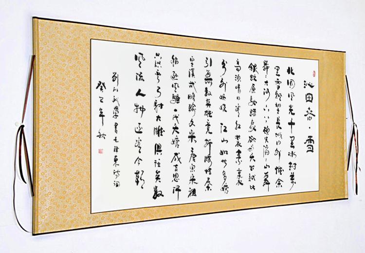 毛泽东大幅沁园春雪书法作品名家真迹定制办公室客厅字画书画装裱