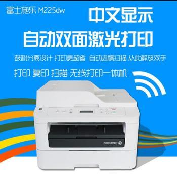 富士施乐M115W打印复印扫描激光打印机一体机家用WiFi无线多功能