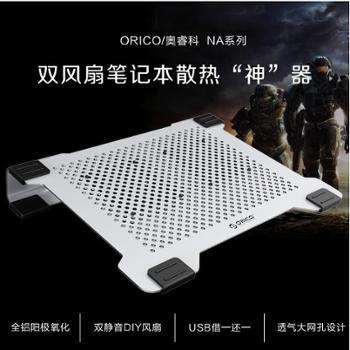 Orico/奥睿科NA15铝笔记本手提电脑散热器支架垫静音风扇底座14寸