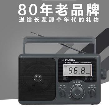 PANDA/熊猫T-26老年人收音机老人用全波段半导体立体声便携式