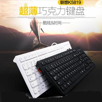 联想巧克力超薄USB办公防水有线台式机电脑笔记本外接键盘K5819