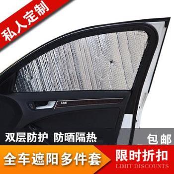 汽车遮阳挡6件套防晒隔热帘新宝来福克斯凯越途观朗逸车窗遮阳板
