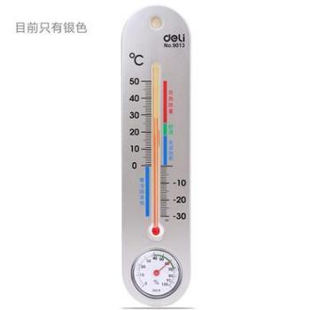 得力温度计室内温度计湿度计家用温度计可挂婴儿儿童温度计免电池