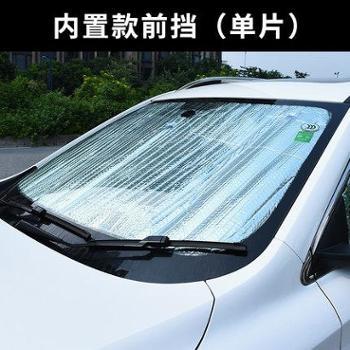 酷斯特荣威RX5遮阳挡荣威RX5汽车夏季防晒隔热遮光垫天窗前后档