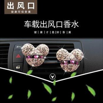 汽车用香水座式车载空调出风口香水夹车内用品饰品摆件挂件除异味