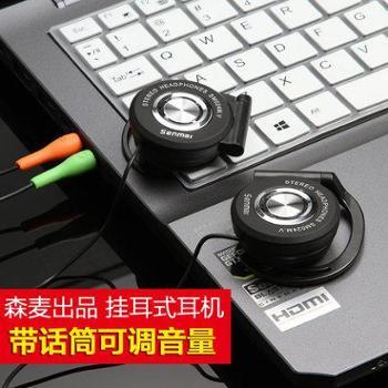 森麦 SM024M.V 电脑耳机挂耳式笔记本台式带麦克风耳麦头戴式2米