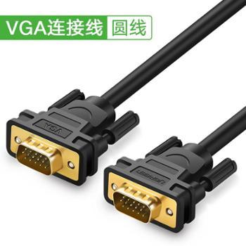 绿联VGA线电脑显示器投影仪屏幕线缆台式与主机的笔记本外接连接数据视频高清信号VGA公对公连接线圆线5米