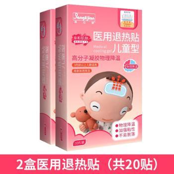 邦力健小儿医用退热贴物理降温儿童宝宝冰袋婴幼儿退烧贴