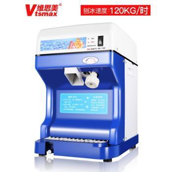 维思美刨冰机商用奶茶店大功率绵绵冰电动全自动雪花沙冰机碎冰机