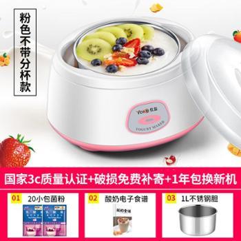 优益酸奶机家用小型全自动多功能大容量自制迷你分杯纳豆米酒发酵