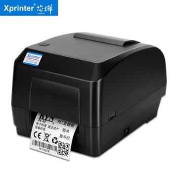 芯烨H500B不干胶标签打印机蓝牙条码打印机