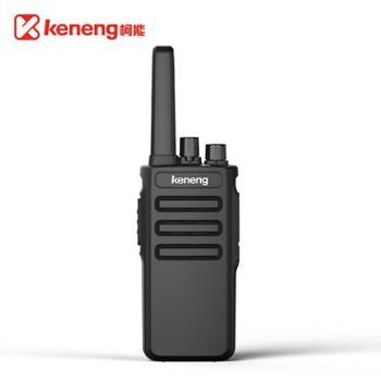 keneng/柯能大功率对讲户外机对讲民用50公里无线手持小型对讲器