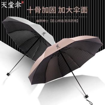 天堂伞晴雨伞男女黑胶防晒防紫外线遮阳太阳伞潮大号双人折叠两用