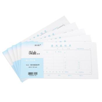 浩立信费用报销费单审批单据财务专用通用会计记账凭证纸办公用品